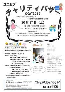 ユニセフ・チャリティバザー OCAT 2015