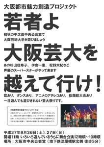 大阪芸術大学プレゼンツ 若者よ 大阪芸大を越えて行け!