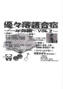 優々落語合宿 ~一年計画 VOL.2~