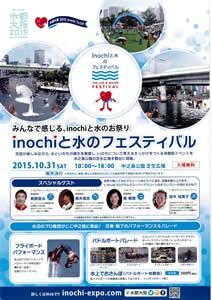 【水都大阪2015】水都大阪inochiと水のフェスティバル