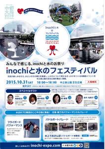 【水都大阪2015】inochiと水のフェスティバル