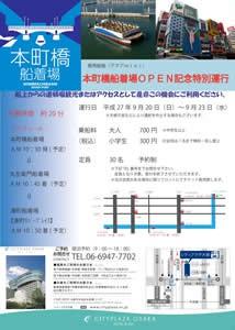 本町橋船着場 OPEN記念特別運行
