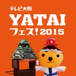 テレビ大阪 YATAIフェス!2015