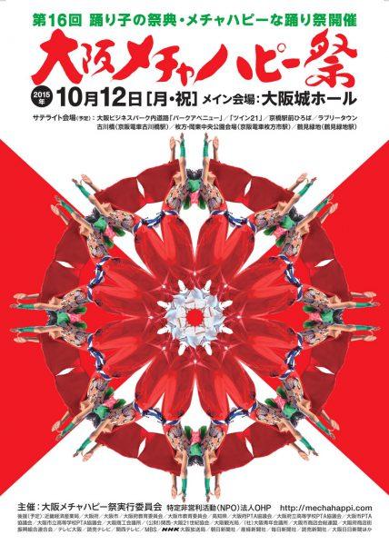 大阪メチャハピー祭 本祭