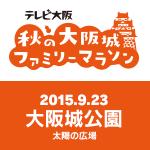 テレビ大阪 秋の大阪城ファミリーマラソン