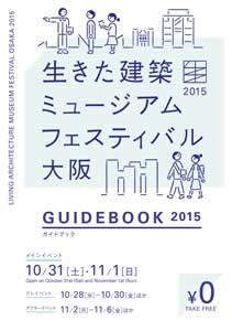 生きた建築ミュージアム フェスティバル大阪2015