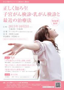 がん予防キャンペーン大阪2015 講演会