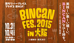 BINCAN FES.2015 in 大阪 ~クラフトビールと缶詰の食の祭典~