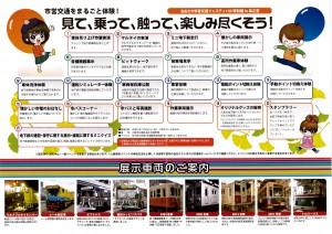 大阪市営交通フェスティバル 特別編 in 森ノ宮