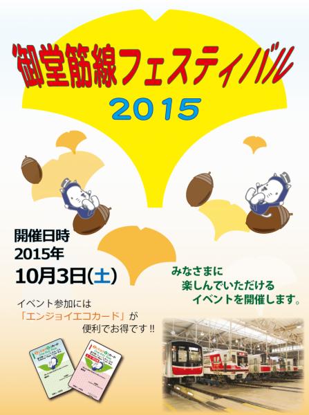 御堂筋線フェスティバル2015