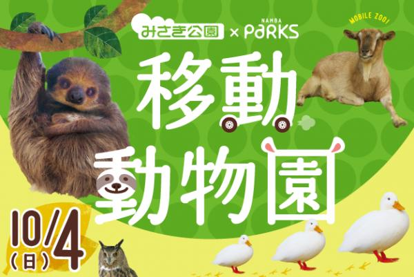 みさき公園×なんばパークス『移動動物園』 2015