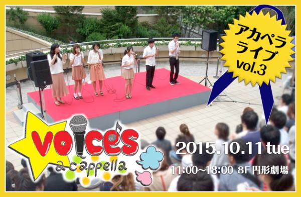 なんばパークス Voices アカペラライブ vol.3