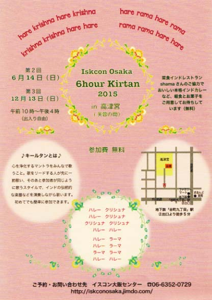 Iskcon Osaka 6hour Kirtan 2015 in 高津宮