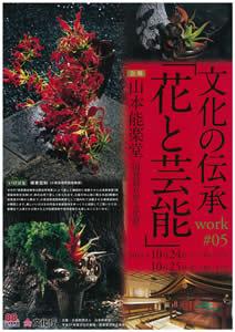 山本能楽堂 文化の伝承 「花と芸能」