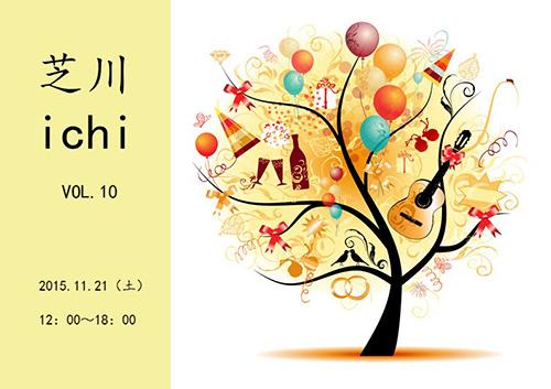 芝川ichi vol.10