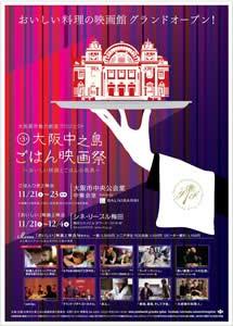 大阪都市魅力創造プロジェクト「第3回大阪中之島ごはん映画祭」