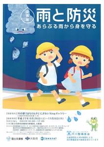 企画展「雨と防災~あらぶる雨から身を守る~」 2015