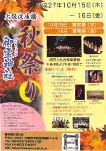 御霊神社の秋祭り