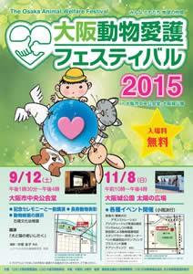 動物愛護フェスティバル2015