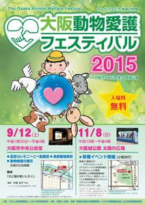 大阪動物愛護フェスティバル2015in大阪城公園