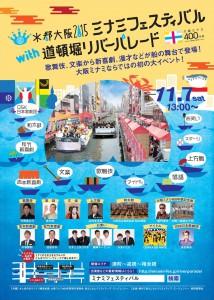 水都大阪2015 ミナミフェスティバルwith道頓堀リバーパレード