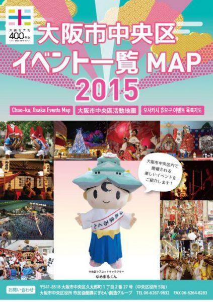 大阪市中央区イベント一覧MAP2015