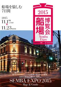 船場博覧会2015