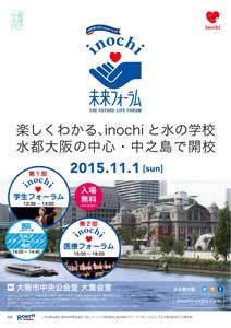 水都大阪inochi未来フォーラム~楽しくわかるinochiの水の学校