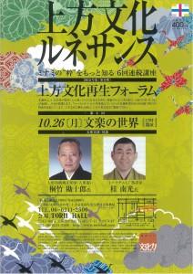 上方文化再生フォーラム 文楽の会