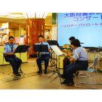 大阪府警察音楽隊コンサート