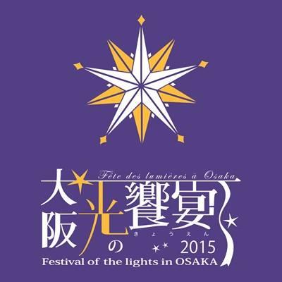 大阪 光の饗宴2015