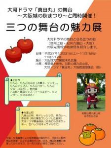 大阪城天守閣 三つの舞台の魅力展