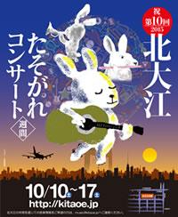 第10回 北大江たそがれコンサートweek2015