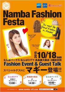 なんばパークス・なんばCITY・髙島屋大阪店「Fashion Show & Guest Talk」