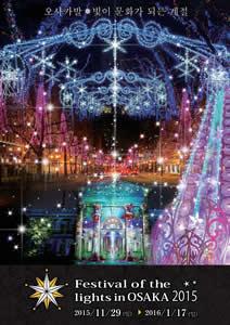 Festival of the lights in OSAKA 2015