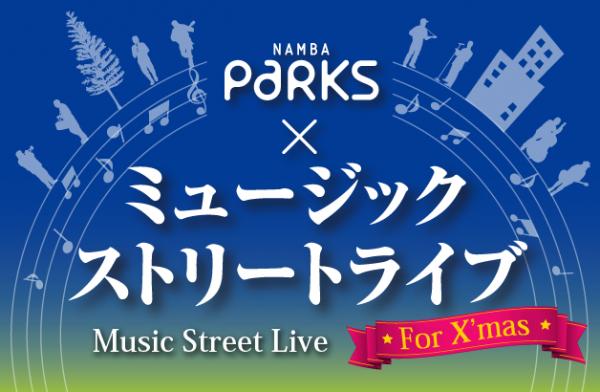 なんばパークス × ミュージックストリートライブ For X'mas