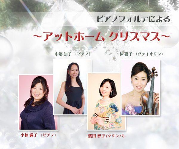 エル・おおさか ランチたいむコンサート (2015/12)