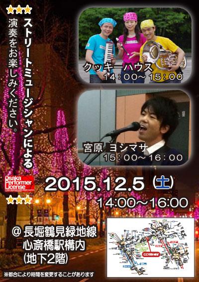 心斎橋駅構内でストリートミュージシャンによる演奏 (2015/12)