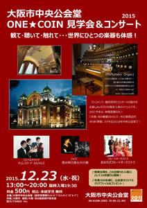 大阪市中央公会堂 ONE★COIN見学会&コンサート2015