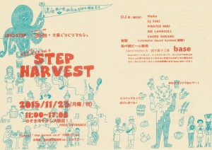 STEP HARVEST vol.4