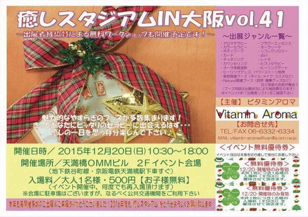 癒しスタジアム in大阪 vol.41