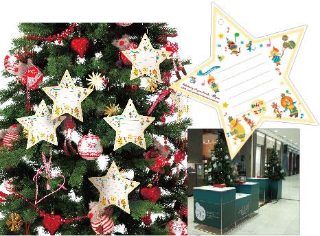 【みんなdeミナミ】クリスマス メッセージツリー