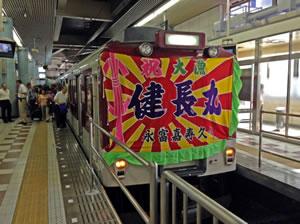 伊勢・鳥羽・志摩 うまいもん列車