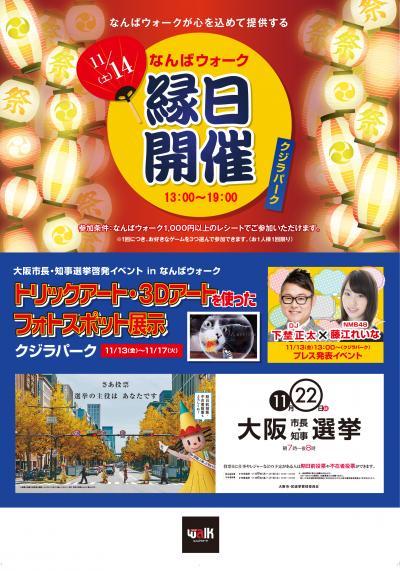 大阪市長・知事選挙啓発イベント&なんばウォーク縁日