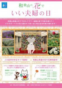 「いい夫婦の日(11/22)」和歌山県お花プレゼント