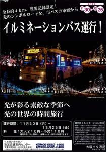 大阪市交通局イルミネーションバス運行