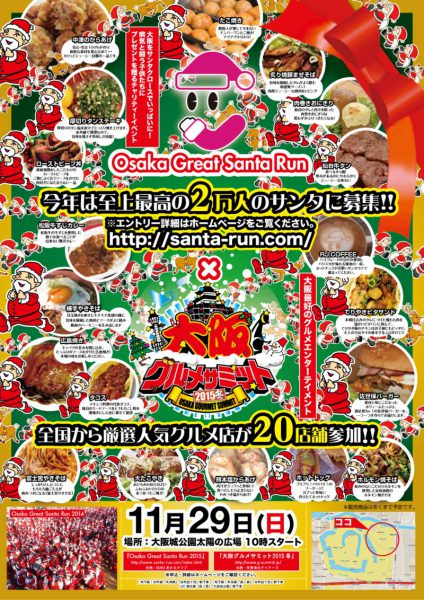 大阪グルメサミット2015冬