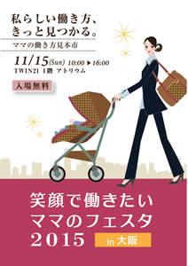 笑顔で働きたいママのフェスタ2015 in 大阪