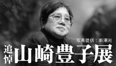 追悼 山崎豊子展~不屈の取材、情熱の作家人生~