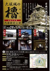 大坂城の櫓(やぐら) 重要文化財 内部特別公開
